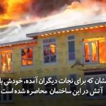 آتشنشانی که برای نجات دیگران آمده اما خودش با شعلههای آتش محاصره شده است