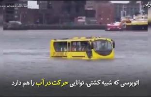 اتوبوسی که از آن به عنوان کشتی نیز میتوان استفاده کرد
