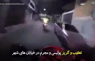 تعقیب و گریز پولیس و مجرم در خیابانهای شهر