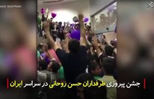 جشن پیروزی طرفداران حسن روحانی در سراسر ایران