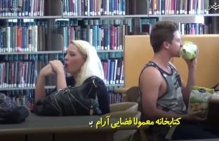 خوردن پرسروصدا در کتابخانه