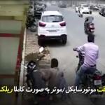 سرقت موتورسایکل/موتر به صورت کاملا راحت