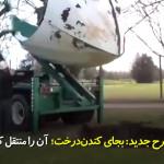 طرح جدید؛ بجای کندن درخت آن را منتقل کنید