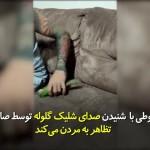 طوطی که با شنیدن صدای شلیک گلوله تظاهر به مردن میکند