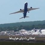 لحظاتی با دنیای هواپیماها