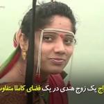 مراسم ازدواج زوج هندی در یک فضای کاملا متفاوت و خلاقانه