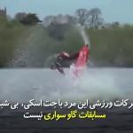 هنرنمایی در آب با جت اسکی. 👏