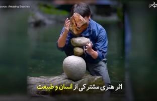 هنر تعادل سنگها. 😲😲😲