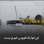 وسیله نقلیهی دو کاره؛ این وسیله در روزهای بارانی کابل به شدت مورد نیاز است