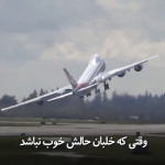 وقتی که خلبان حالش خوب نباشد