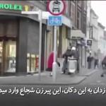پیرزن شجاعی که موجب دستگیری دزدان میشود