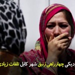 چهارشنبه خونین؛ حدود 500 تن غیرنظامیان افغان در این انفجار کشته و زخمی شدند