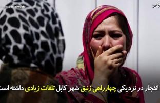 چهارشنبه خونین؛ حدود ۵۰۰ تن غیرنظامیان افغان در این انفجار کشته و زخمی شدند