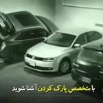 یاد بگیرید که چگونه از کمترین مکان برای پارک کردن موتر استفاده کرد