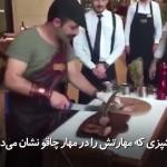 آشپزی که مهارتش را در مهار چاقو نشان میدهد