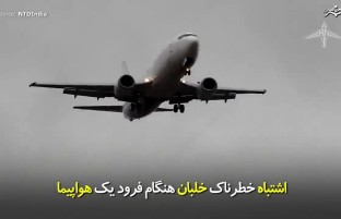 اشتباه خطرناک خلبان هنگام فرود یک هواپیما