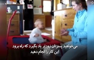 فن جالب، برای زود راه رفتن کودکان