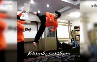 حرکت زیبای یک ورزشکار