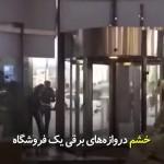 خشم دروازههای برقی یک فروشگاه