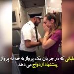 خلبانی که در جریان یک پرواز به خدمهی پرواز پیشنهاد ازدواج میدهد