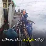 روش جالب ماهیگیری