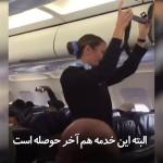 زمانی که مسافران هواپیما سربه سر خدمه میگذارد