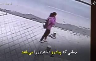 زمانی که پیاده رو دختری را میبلعد
