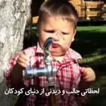 لحظات دیدنی از دنیای کودکان