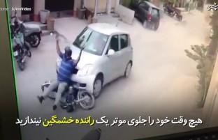 مردی که با خشونت رانندگی میکند