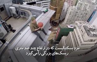 مردی که در ارتفاع چندصد متری ریسکهای بزرگی را میگیرد