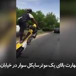 نمایش با مهارت مرد موتورسایکل سوار