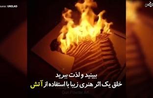 هنرنمایی با استفاده از آتش