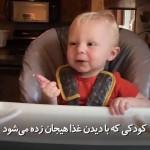 کودکی که با دیدن غذا هیجان زده میشود