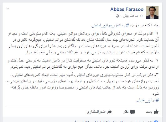 Abbas Farasoo