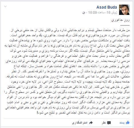 Asad Buda1
