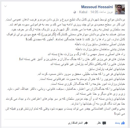 Massoud Hossaini