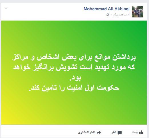 Mohammad Ali Akhlaqi