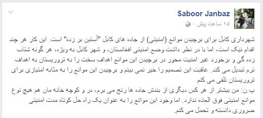 Saboor Janbaz