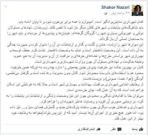 Shakor Nazari