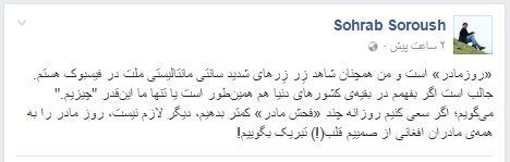 Sohrab Soroush