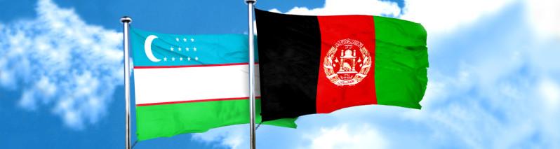 افغانستان و ازبکستان؛ از همکاریهای همه جانبه تا افزایش ۱ میلیاردی مبادلات بازرگانی