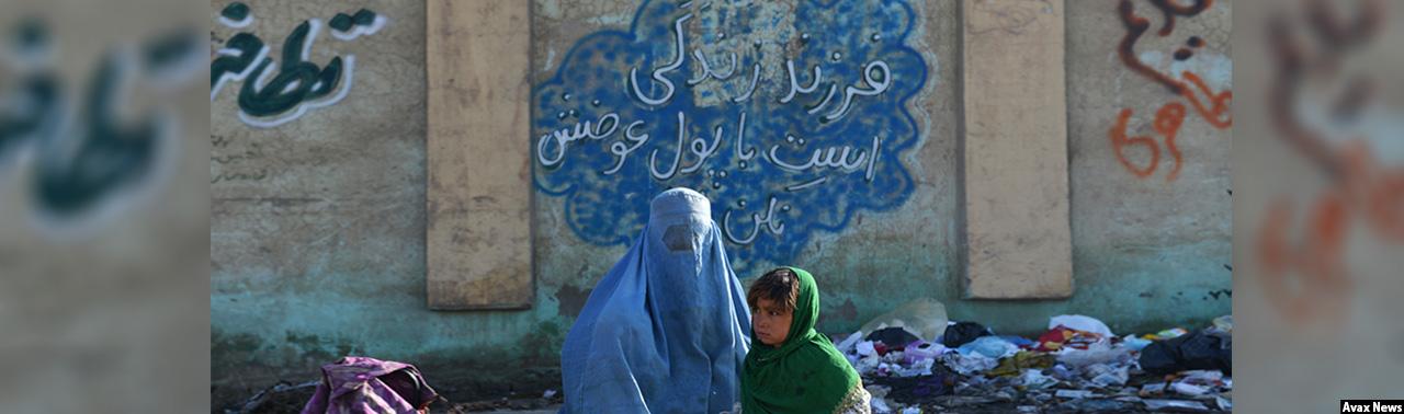 در دل دیوارهای افغانستان؛ از قلبهای سرخ تا اعتراضهای مدنی