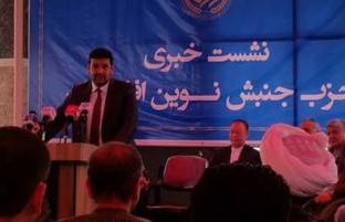 دومین حزب ازبکها؛ جنبش نوین ملی برای اولین بار موضعگیری رسمی کرد