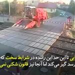 آخر قانونگرایی؛ رانندهای که در شرایط سختی که قطار از راه میرسد در راهآهن گیر میکند
