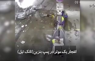 انفجار یک موتر در پمپ بنزین (تانک تیل)