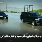 تمرین نیروهای امنیتی برای مقابله با تهدیدهای تروریستی