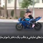 حرکتهای نمایشی و جالب یک دختر با موتورسایکل