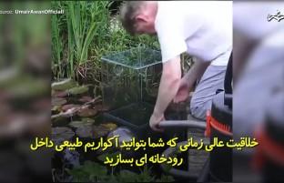 خلاقیت جالب؛ مردی که آکواریم طبیعی داخل رودخانهای میسازد