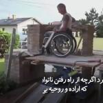 داشتن اراده و روحیه قوی، حتی معلولیت هم نمیشناسد