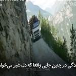 رانندگی در چنین مسیرهای خطرناک دل شیر میخواهد